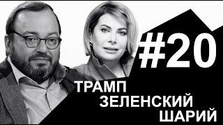 Как Трамп приставал к Белковскому и пламенный привет Шарию