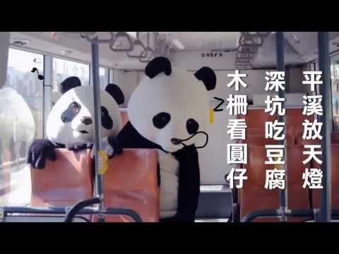 圓仔KUSO影片