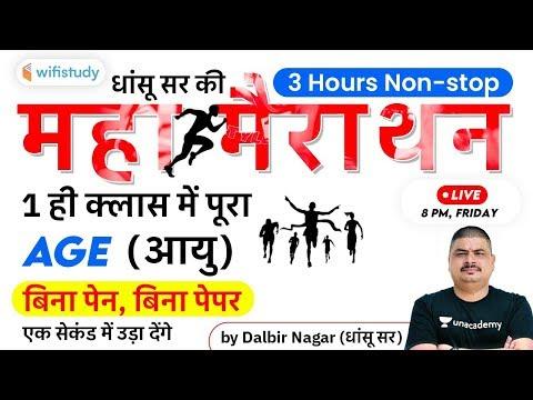 3 Hours Non-Stop Class | Maths Marathon by Dalbir Nagar | Age (आयु)