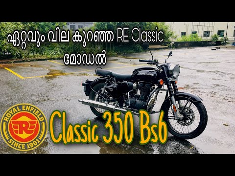 Royal Enfield Classic 350S BS6 Malayalam Review    Pure Black Classic 350 Bs6