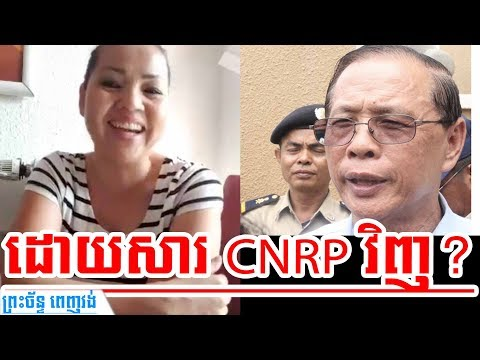 Khmer News Today 2017 | he Reacts to Sok Eysan Said Khmer Economic Is Up and Down Because Of CNRP