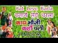 Kat Leve Karla बनाये लेवे धरला | Popular Ghondi Geet | Ashok Verman,Munni Bai Thakur #SonaCassett