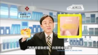 德國秀碧除疤膏 2011 廣告 暗瘡篇
