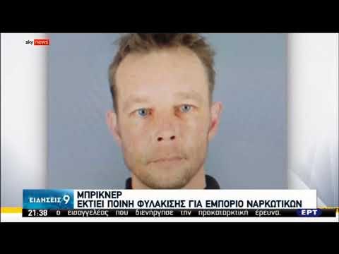 Βίντεο με το βασικό ύποπτο για την εξαφάνιση της μικρής Μαντλίν έδωσαν οι αρχές   31/07/2020   ΕΡΤ
