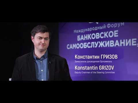 Итоговый ролик 10-го Международного ПЛАС-Форума «Банковское самообслуживание, ритейл и НДО 2018»