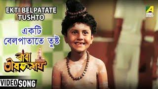 Title Song : Ekti Belpatate Tushto Source of Movie : Baba Taraknath Director : Ardhendu Chatterjee Music Director : Nita Sen Lyricst : Gouri Prasanna Majumdar ...