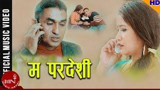 Ma Pardeshi - Mukesh Bhatta (Basudev) & Purnakala BC