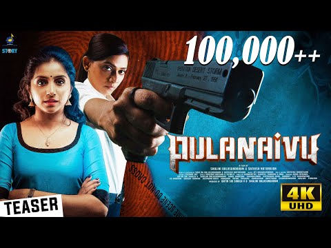 Pulanaivu Tamil movie Official Teaser Latest