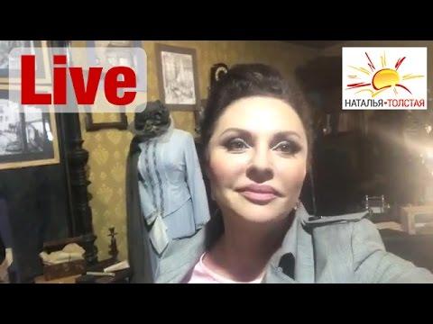 Наталья Толстая - Синдром стервозного лица