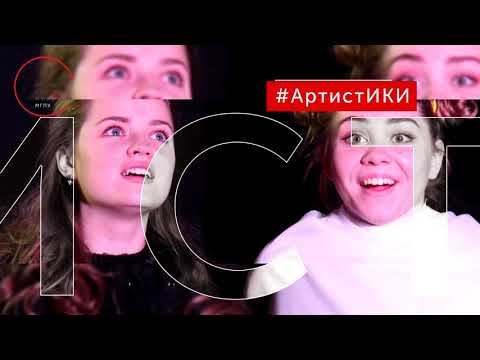 #АртистИКИ — программа «Артист драматического театра и кино»