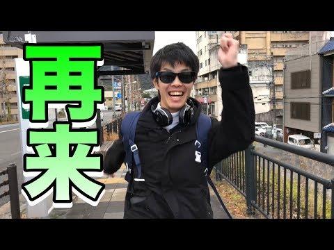 旅行記で行った岐阜市にまた行って温泉入ってきました!