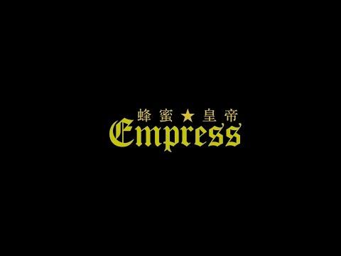 『Empress』 フルPV ( 蜂蜜★皇帝 #蜂蜜皇帝 #はちペラ )