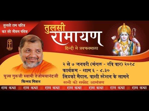 Video Tulasi Ramayan - BaalKanda (Hindi Pravachan) Talk 3 download in MP3, 3GP, MP4, WEBM, AVI, FLV January 2017