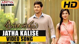 Jatha Kalise Song Lyrics – Srimanthudu