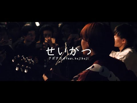 ", title : 'クボタカイ feat.kojikoji ""せいかつ"" (Official Live Video)'"