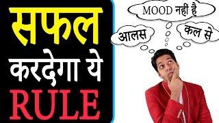 सफल करदेगा ये RULE   Powerful Motivational Video in Hindi on Procrastination by Him-eesh
