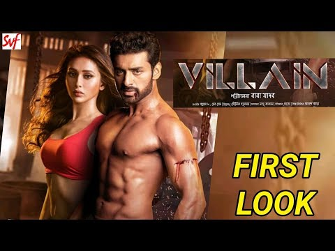 Villain (ভিলেন) First Look Poster | Ankush | Mimi | Baba Yadav | Latest Bengali Movie | SVF | 2018