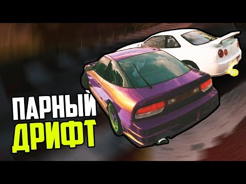 ЖЁСТКИЙ ПАРНЫЙ ДРИФТ! - CARX DRIFT RACING #2