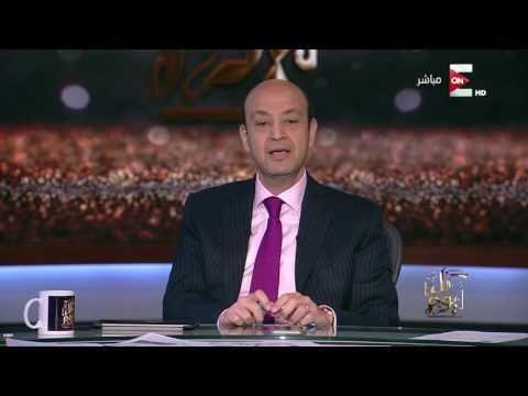 شاهد- تعليق عمرو أديب على زواج تيم حسن ووفاء الكيلاني