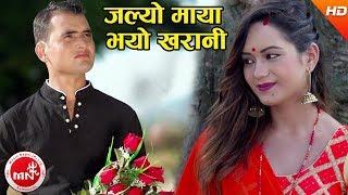Jalyo Maya - Ganga Samat & Maya Samat Ft.Yaman Khanal, Sarika KC & Sundar