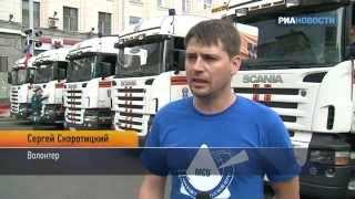 Фуры с гуманитарной помощью отправились в Крымск