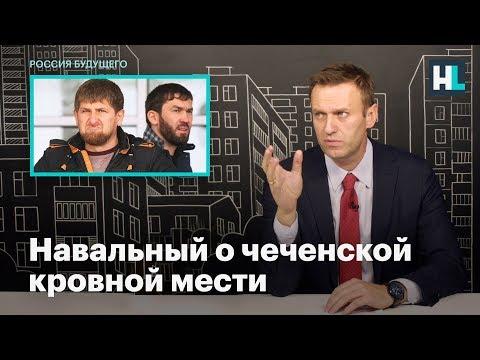 Чеченские чиновники - выше закона Российской Федерации..