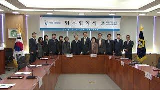 서울아산병원-서울가정법원 업무 협약식 미리보기