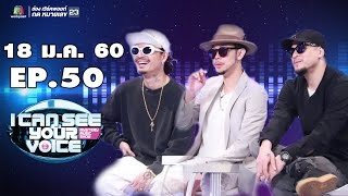 Video I Can See Your Voice -TH | EP.50 | Thaitanium | 18 ม.ค. 60 Full HD MP3, 3GP, MP4, WEBM, AVI, FLV Maret 2018