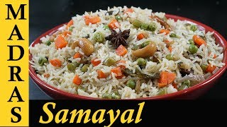 In this video we are going to see how to make vegetable pulao at home. Vegetable pulao / Veg pulao / Pulav is a quick and easy recipe which incorporates all the goodness of vegetables in a tasty rice meal. This variety rice recipe is an excellent lunch box recipe and can be served along with potato fry or with fryums. In this method we are going to be cooking the rice in a open pot method as opposed to cooking in pressure cooker. This open pot method of making pulao gives us maximum control and we can monitor the status of rice as needed. Also in this recipe the vegetables are very flavorful and everyone will enjoy its taste.Friends, please do try this veg pulao recipe at home. It is very quick to make and it will be a good deviation from regular rice. Also please do share your feedback about the recipe in the comments below. All the best and happy cooking.For detailed veg pulao recipe please visithttp://www.steffisrecipes.com/2017/01/vegetable-pulao-recipe.html
