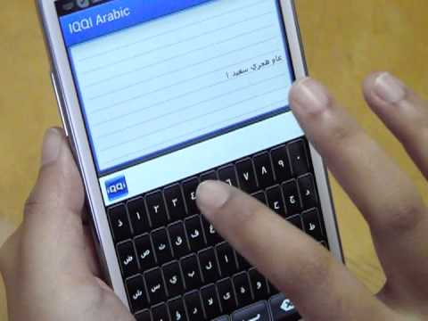 Video of IQQI Arabic Keyboard