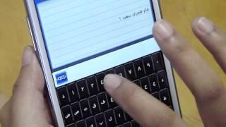 IQQI Arabic Keyboard YouTube-Video