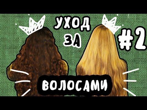 УХОД ЗА ВОЛОСАМИ/Как сохранить красоту и здоровье волос? (видео)