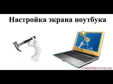 Как в ноутбуке сделать изображение на весь экран