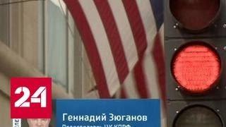 Геннадий Зюганов: Вашингтон больше пытается навредить Трампу, чем России