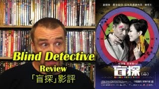 Blind Detective/盲探 Movie Review