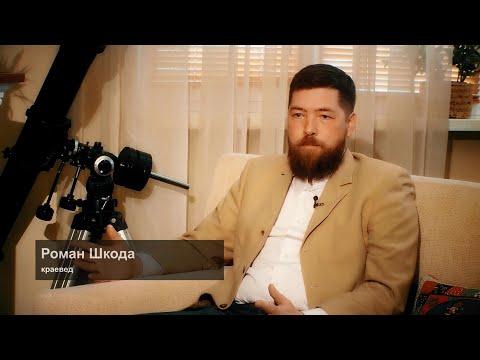 Роман Шкода, краевед. Выпуск 01.04.20