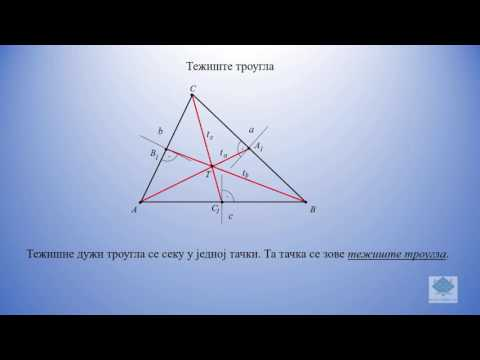 Тежишна дуж тежиште средња линија троугла - DomaVideo.Ru
