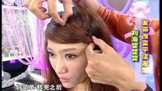 0718小P老师教你用一根发带让刘海变变变