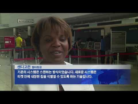 무선 칩 삽입, 수하물 분실  8.31.16 KBS America News