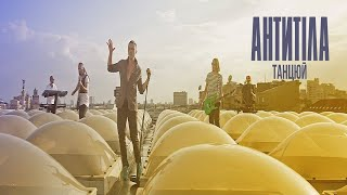 Антитіла Молоком rock music videos 2016