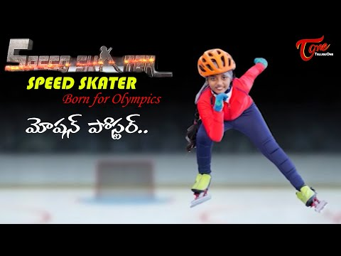 SPEED SKATER | Telugu Movie Motion Poster 2020 | Based on True Events | by AZIZ | TeluguOne Cinema
