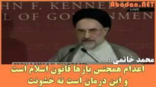 محمد خاتمی :اعدام همجنس بازها قانون اسلام است و این درمان است نه خشونت