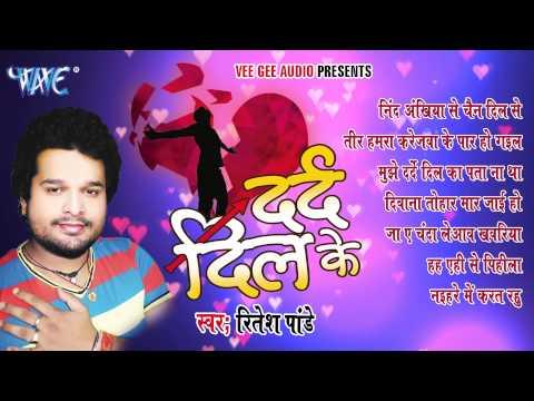 Video Dard Dil Ke - Ritesh Pandey - Audio JukeBOX - Bhojpuri Sad Songs 2015 new download in MP3, 3GP, MP4, WEBM, AVI, FLV January 2017