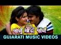 Jignesh Kaviraj 2017 New   Janu Mari Jaan   Dj Non Stop   Gujarati Love Songs 2017   FULL HD VIDEO