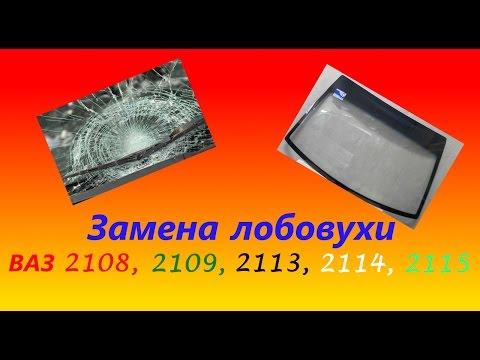 Замена лобового стекла 2108