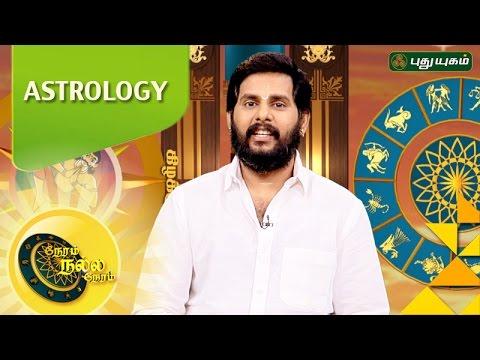Neram Nalla Neram - Know your Astrology | 27/11/2016 | Puthuyugam TV