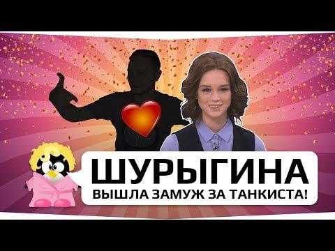 Шурыгина Вышла замуж за Танкиста ШОООООООООК - DomaVideo.Ru