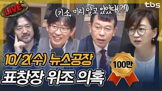 [10/2]김종대,김재영,정세현,류밀희│김어준의 뉴스공장