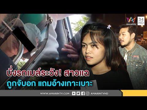 ทุบโต๊ะข่าว : แฉหนุ่ม มือล้วง! สาวนั่งรถเมล์เผยนาทีโรคจิตจะจับนม อ้างหน้ามึนแค่เกาะเบาะ 27/11/60
