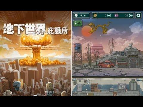 《地下世界:庇護所》手機遊戲玩法與攻略教學!